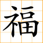 Chinese Character Good Luck